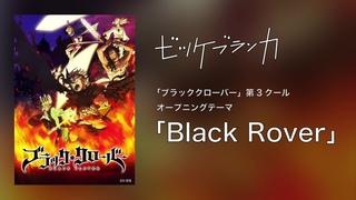 Vicke Blanka - Black Rover (Audio Video (TVアニメ「ブラッククローバー」第3クールオープニングテーマ)