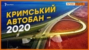 Автобан для військової стратегії Росії Крим.Реалії