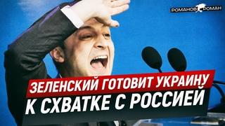 Личная армия Зеленского: Украину готовят к схватке с Россией (Романов Роман)