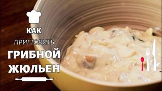 Жюльен с грибами (Foodstorm)