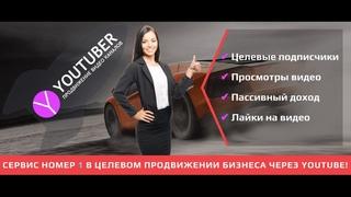 Youtuber - целевое продвижение Вашего бизнеса через канал Youtube. Youtuber biz.