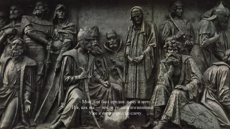 Песня Феодосия Уже толпа последняя изгнанников