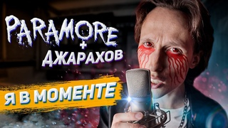 Джарахов / Paramore - Я в моменте (РОК cover by АЭРОПЧЕЛА)