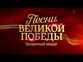 Песни Великой Победы. Праздничный концерт (2021)