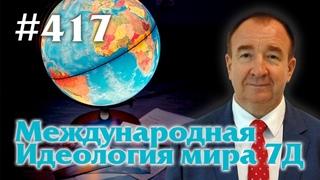 Игорь Панарин: Мировая политика #417. Международная Идеология мира 7Д