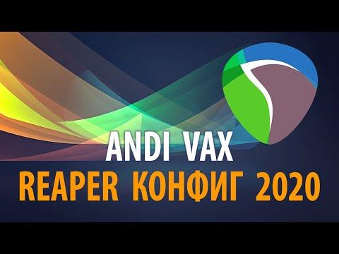 ANDI VAX REAPER CONFIG 2020 КОНФИГУРАЦИЯ ЯНВАРЬ 2020