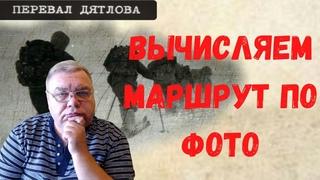 Группа Дятлова. Вычисляем маршрут по фото Кривонищенко