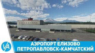 Обзор сценария Елизово, Петропавловск-Камчатский от RUSD для Microsoft Flight Simulator