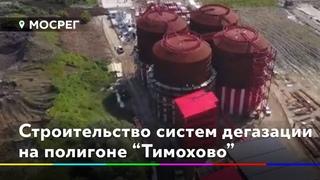На полигоне «Тимохово» завершилось строительство системы дегазации