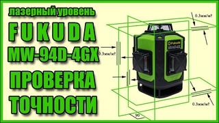 Проверка на точность лазерного уровня FUKUDA MW-94D-4GX с Алиэкспресс