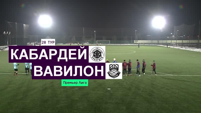 КАБАРДЕЙ ВАВИЛОН 28 тур Премьер лига ЛФЛ КБР 2020