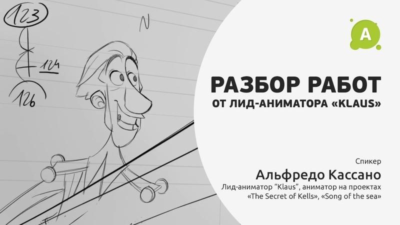 Встреча с лид аниматором Klaus Альфредо Кассано
