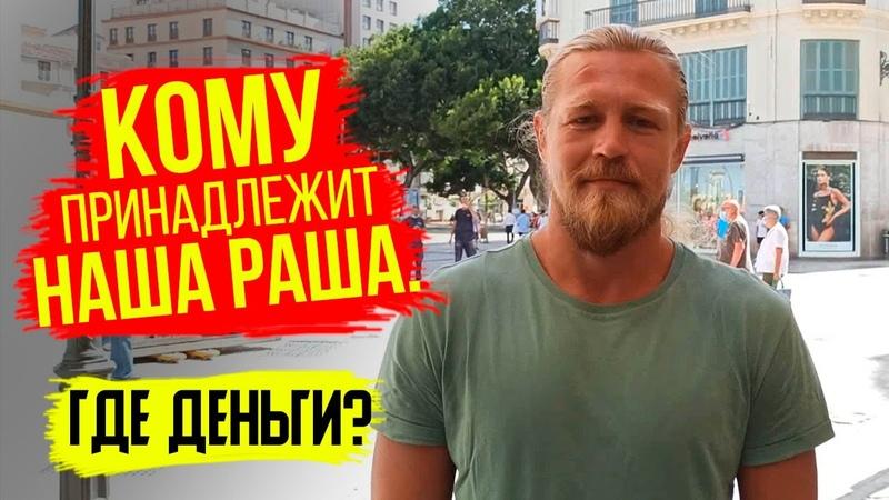 Правда о том где твои деньги От куда все беды на земле Русской разбор экономики