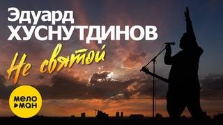 Эдуард Хуснутдинов - Не святой (Журавли летят)