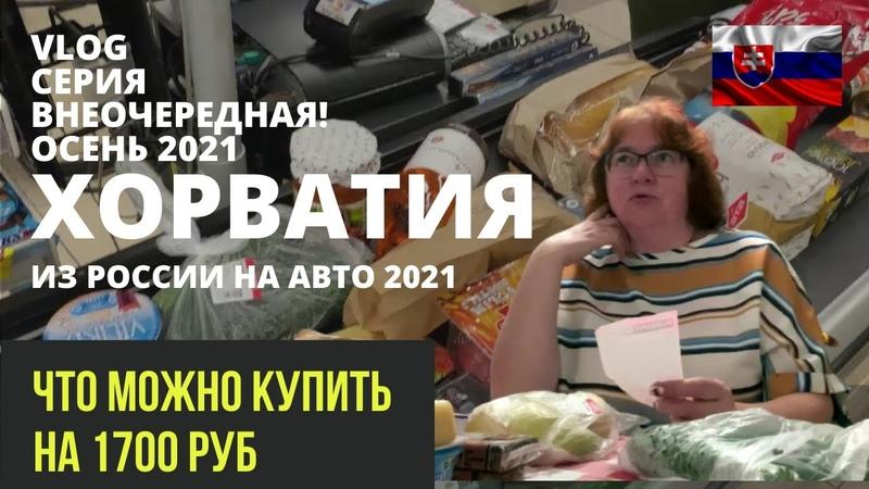 VLOG ЦЕНЫ НА ПРОДУКТЫ В ХОРВАТИИ Из России в Европу на авто 2021 Отдых в Хорватии осенью