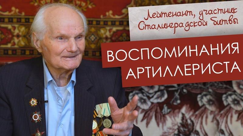 Воспоминания артиллериста Сергей Павлович Лысенко участник Сталинградской битвы