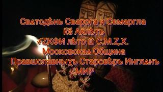 ОБРЯД ФАШЕНЪ (ДЕНЬ СВАРОГА И СЕМАРГЛА)