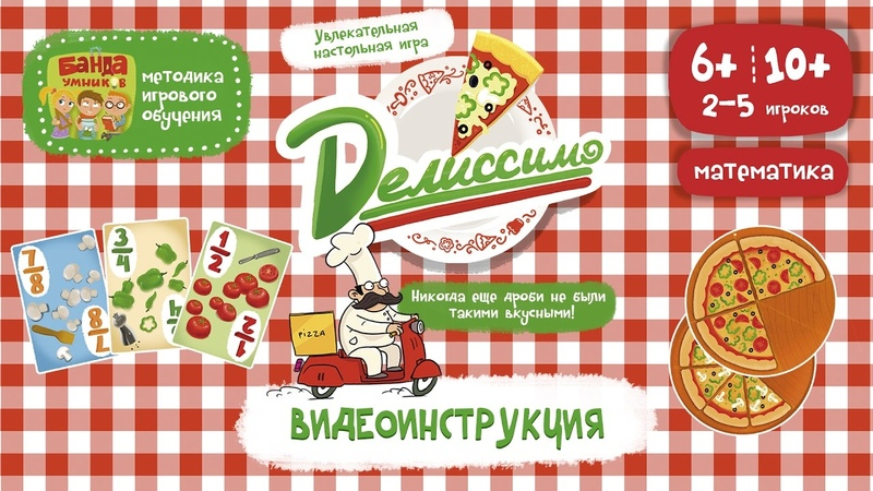 NEW Делиссимо Видеоинструкция к игре от Банды Умников
