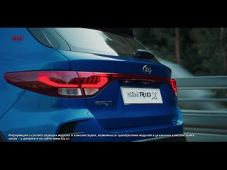 KIA Rio X Video Main