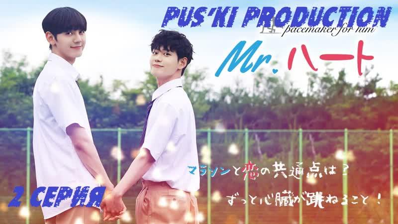 Мистер сердце 0208 (озвучка Puski production)