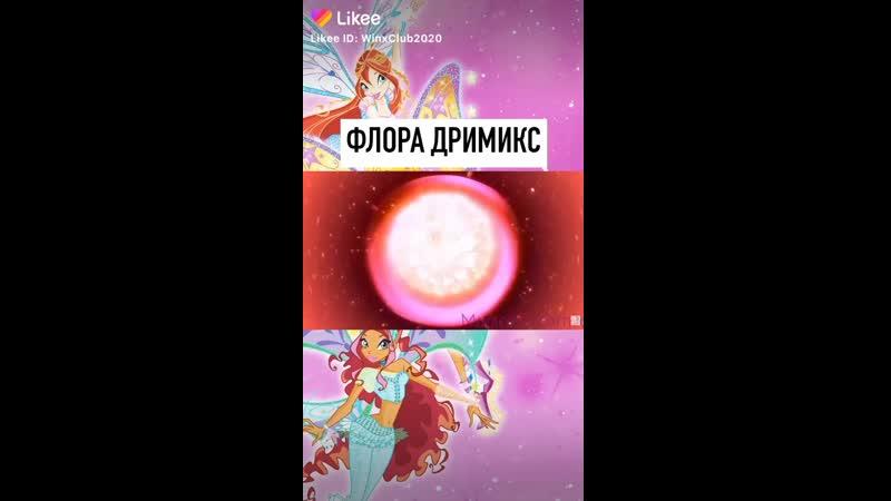 Флора Дримикс