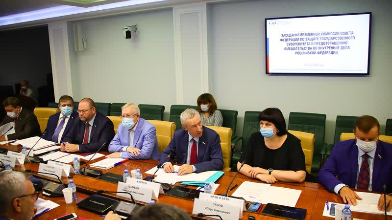 Заседание Временной комиссии по защите государственного суверенитета и предотвращению вмешательства во внутренние дела РФ