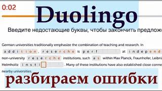 Duolingo распространенные ошибки анализируем и исправляем №2