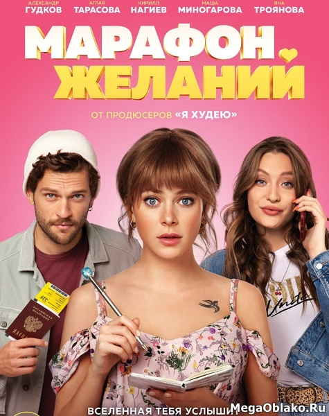 Марафон желаний (2020/WEB-DL/WEB-DLRip)