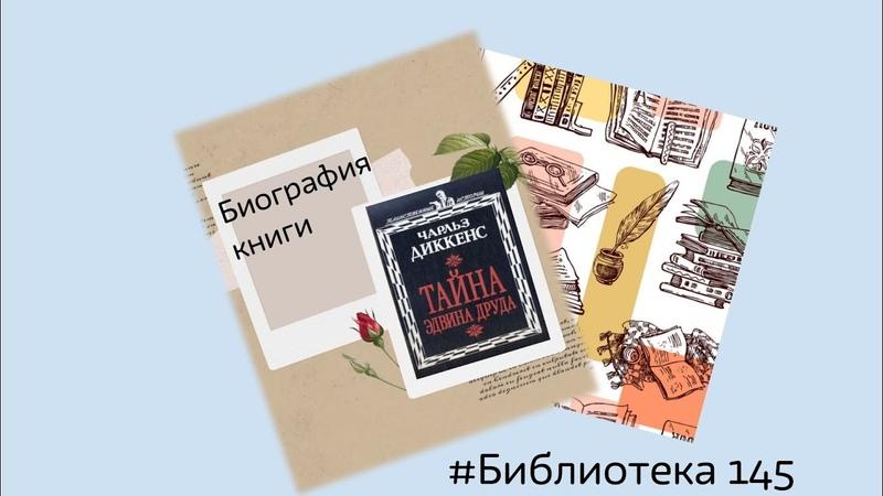 Биография книги Тайна Эдвина Друда Ч Диккенс