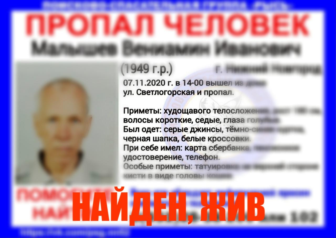 Малышев Вениамин Иванович