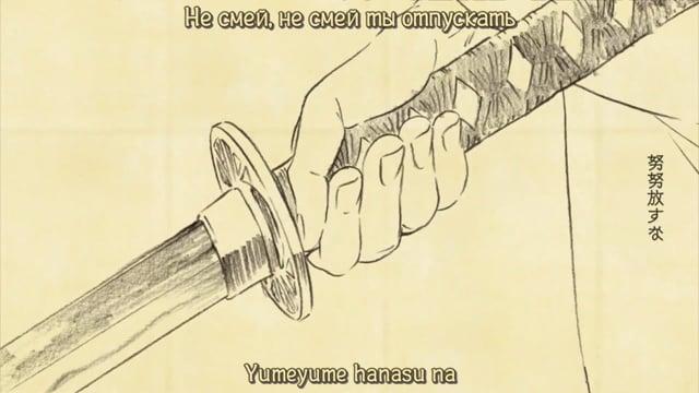 [Kotodama] Gintama Ending 29 - Hana Ichi Monme - Русские субтитры