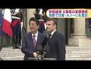 きょう日伊会談 日仏首脳は日産とルノーに言及も(19/04/24)
