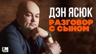 Дэн Ясюк - Разговор с сыном (ПРЕМЬЕРА ПЕСНИ 2021) | Новинки Русский Шансон