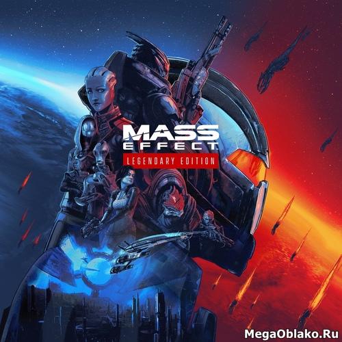 Mass Effect: Legendary Edition [v 2.0.0.48602 + DLCs] (2021) PC   Repack от dixen18