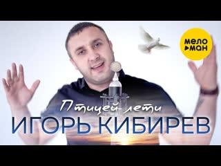 Игорь Кибирев -  Птицей лети | 2020 |