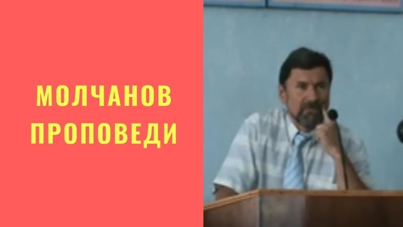 Притча о неразумных девах Молчанов проповедь