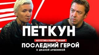 Вячеслав Петкун // Последний герой с Дианой Арбениной // НАШЕ