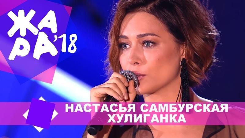 Настасья Самбурская Хулиганка ЖАРА В БАКУ Live 2018