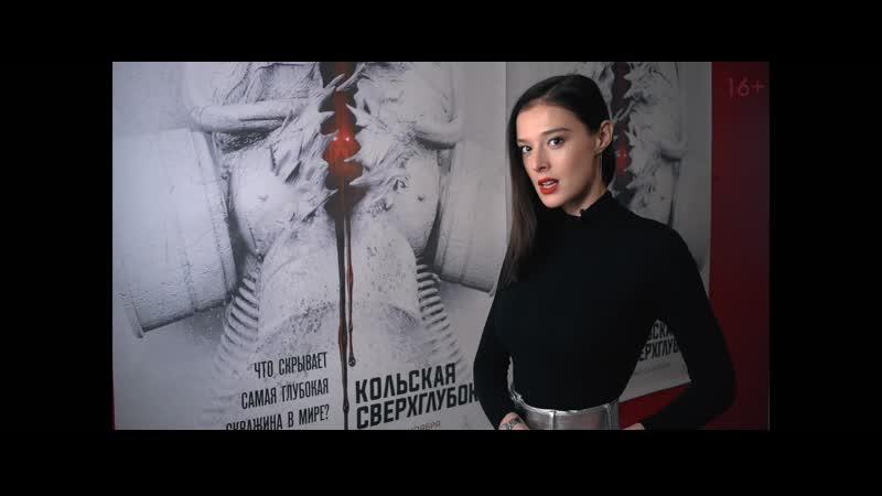 Милена Радулович приглашает всех зрителей Синема Стар на фильм Кольская сверхглубокая