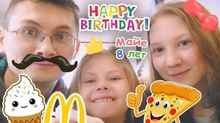 Пицца. 8 лет Майе. Happy Birthday! Влог / Мэри Голд
