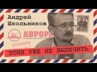 Экономику России начали готовить к гиперинфляции (Андрей Школьников)