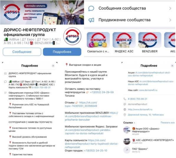 SMM-продвижение сети автозаправочных станций., изображение №2