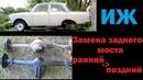 Москвич 412 Замена Раннего Заднего Моста На Поздний