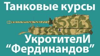"""""""Укротители Фердинандов"""" - вторые танковые курсы. Записывайтесь!"""