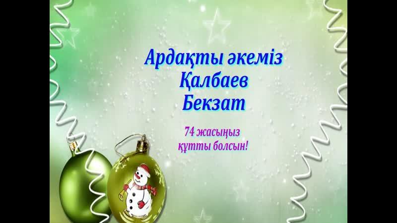 Сазды сәлем Қалбаев Бекзат