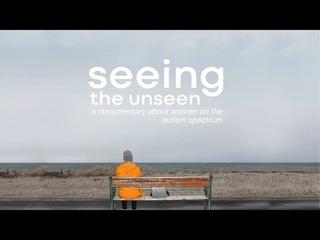 Увидеть невидимое |  Seeing the Unseen