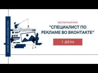 Бесплатный онлайн курс__1 день