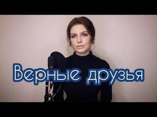 Алиса Супронова - Верные друзья (Т. Муцураев) | Alisa Supronova - Faithful friends (T. Mutsuraev)