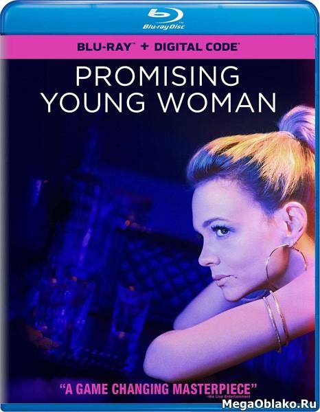 Девушка, подающая надежды / Promising Young Woman (2020/BDRip/HDRip)