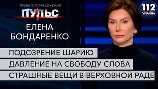"""В стране кривых зеркал Зеленского теперь будут облизывать! Елена Бондаренко """"Пульсе"""" на 112, ."""